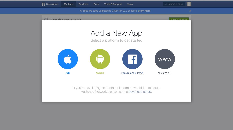 facebookアプリを作成
