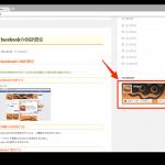 wordpressにfacebookのPage Pluginを設置する