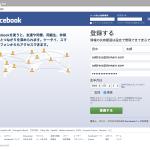 facebookでビジネスアカウントを作成する